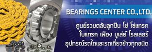 https://bearingscenter.brandexdirectory.com
